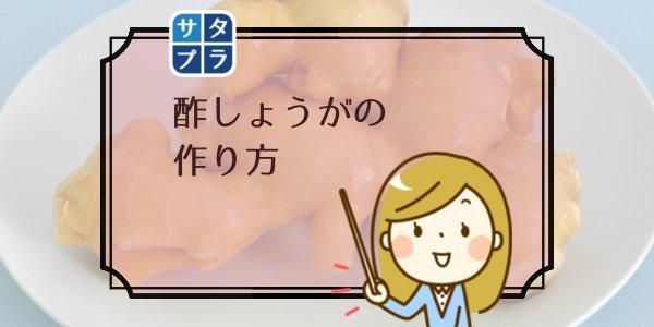 酢しょうがの作り方