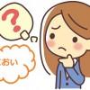 好酸球性副鼻腔炎の原因と治し方は?