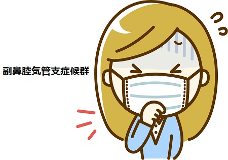 Paranasal sinuses bronchus syndrome