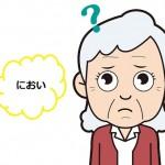 サタデープラス 嗅覚障害は認知症の恐れあり?デヴィ夫人が臭覚検査に挑戦。