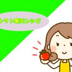 トマト寒天の作り方 食べるだけで血管の若返りが期待できる!