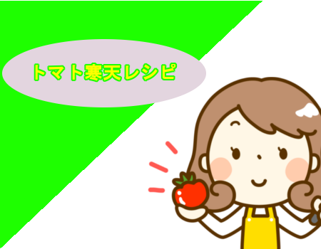 tomato-agar