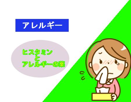 histamine-allergy-drug