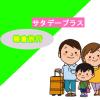 サタデープラス 血管若返り食材3つと鎌倉観光スポット紹介