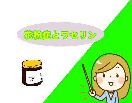 vaseline-hay-fever