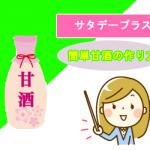 実は、自宅で甘酒を作れるんです!麹を使った簡単甘酒の作り方