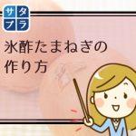 氷酢たまねぎの作り方 料理にポンと入れるだけで、血管年齢−20歳も!