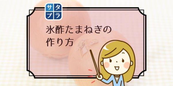 氷酢たまねぎの作り方