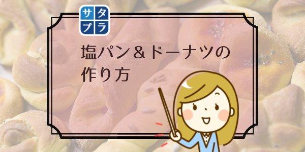 サタプラ 塩パン