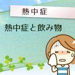 熱中症の症状と飲み物について 知らないと損する経口補水液の特徴とは?