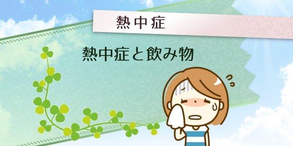 熱中症と飲み物