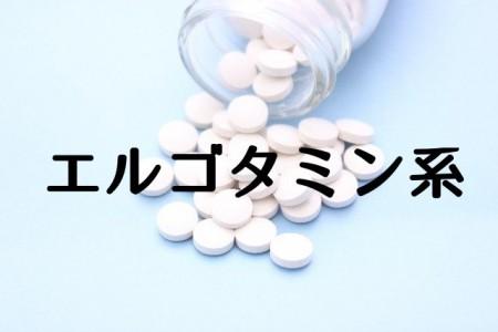 エルゴタミン系