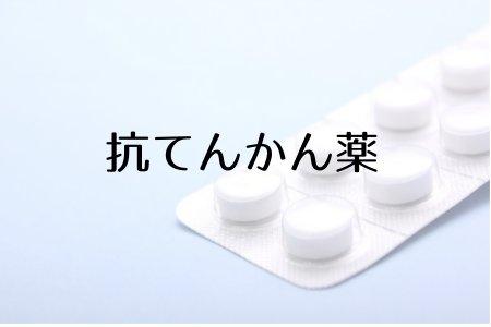 抗てんかん薬