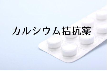 カルシウム拮抗薬