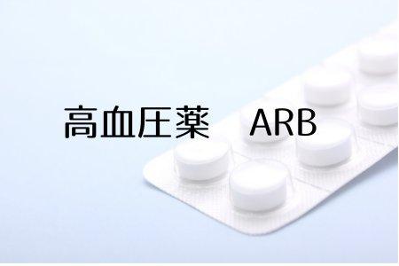 高血圧薬 ARB