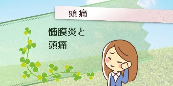 髄膜炎と頭痛