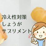冷え性対策のオススメの健康食品 しょうがをお手軽にとれるサプリメント