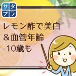 レモン酢の作り方 はちみつで食べやすく肌と血管年齢が-10歳も!