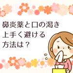鼻炎薬と口の渇き のどが乾かないアレルギー薬の選び方とは?