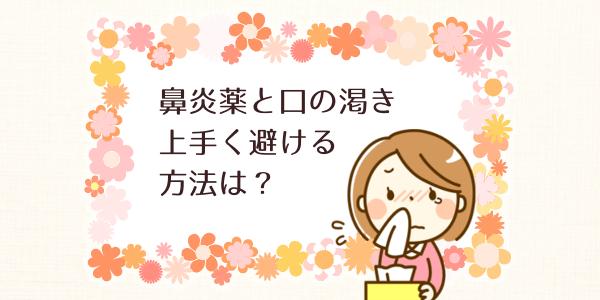 鼻炎薬と口の渇き