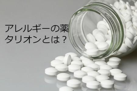 アレルギーの薬タリオンとは